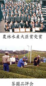 良質茶生産への努力