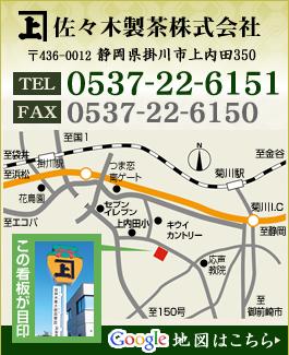 佐々木製茶株式会社