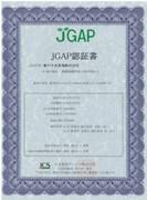 JGAP認証取得