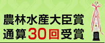 農林水産大臣賞 通算30回受賞