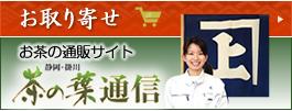 お取り寄せ お茶の通販サイト 静岡・掛川茶の葉通信