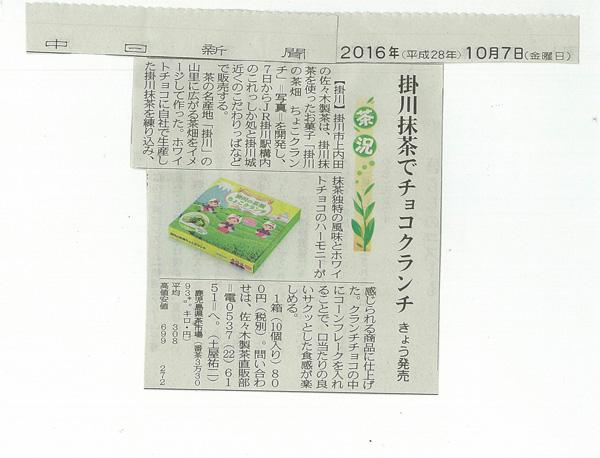 中日新聞画像