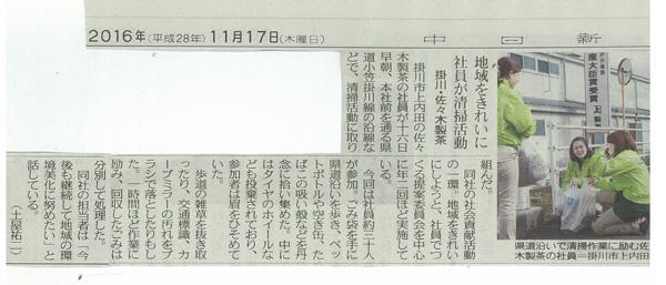 2016.11.17中日 1