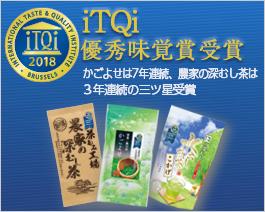 2018年ITQI優秀味覚賞受賞 /></a></div> </div><div class=