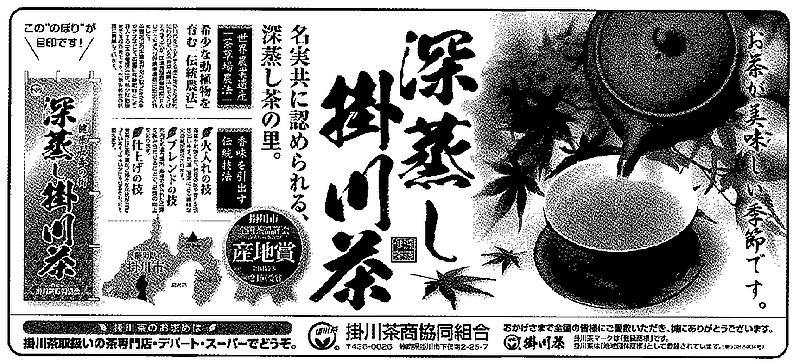 朝日新聞広告2018/10/1